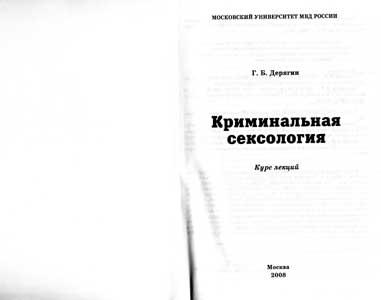 http://www.murders.ru/Deryagin_obrabotan.jpg